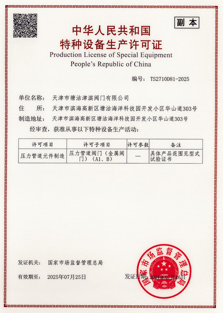 Congratulations to Jinbin valve for obtaining the national special equipment manufacturing license (TS A1 certification)